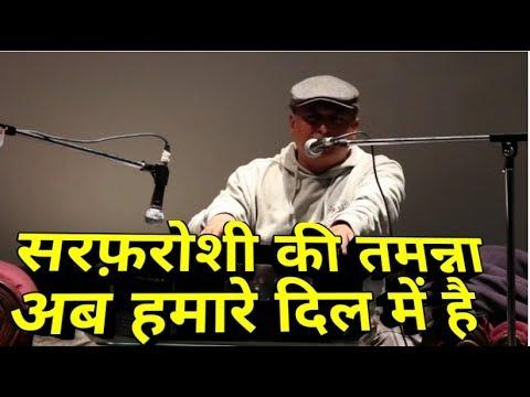 सरफ़रोशी की तमन्ना अब हमारे दिल में है By Piyush Mishra At Delhi Poetry Festival