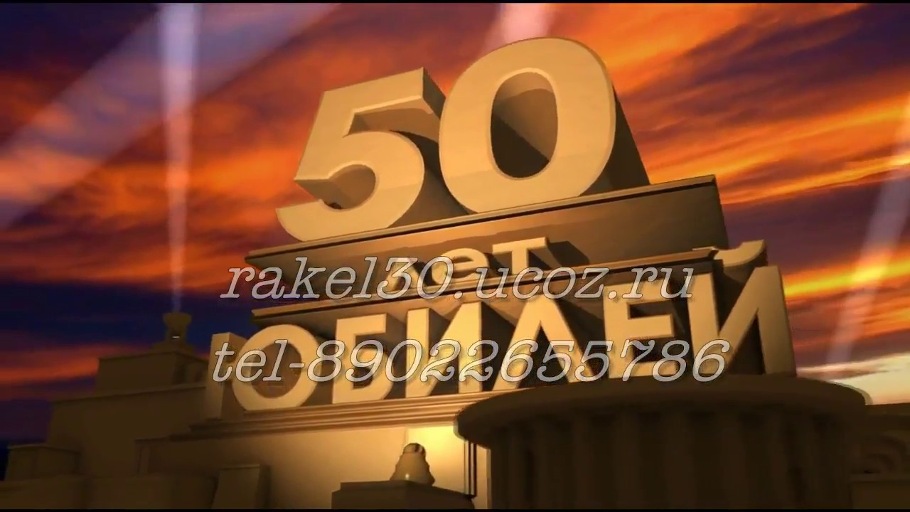 фильм на юбилей маме 50 лет из фото с надписями - YouTube