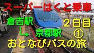JR西日本おとなびWEBパスの旅 スーパーはくと乗車【おとなび⑥】