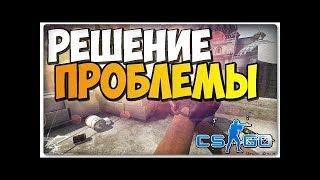 ФИКС ОШИБКИ FACEIT Anti-cheat // РЕШЕНИЕ ПРОБЛЕМЫ !