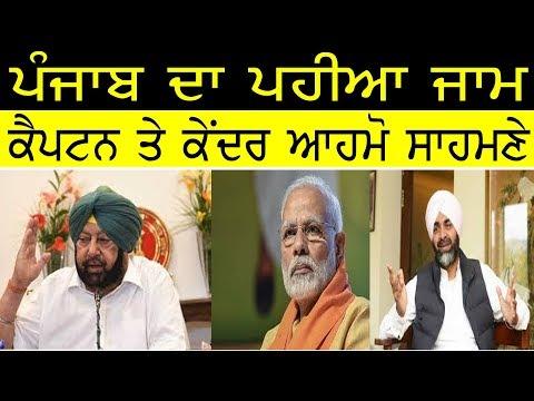 ਪੰਜਾਬ ਦਾ ਪਹੀਆ ਜਾਮ  |  ਕੈਪਟਨ ਤੇ ਕੇਂਦਰ ਆਹਮੋ ਸਾਹਮਣੇ  |  Punjab Television
