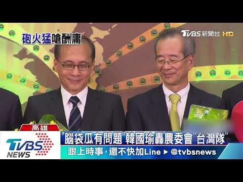 成立「台灣隊」拚外銷訂單 韓國瑜轟農委會「腦袋瓜有問題」