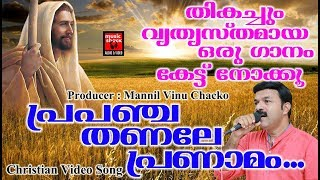 Prapanja Thanale # Christian Devotional Songs Malayalam 2019 # HIts Of Wilson Piravom
