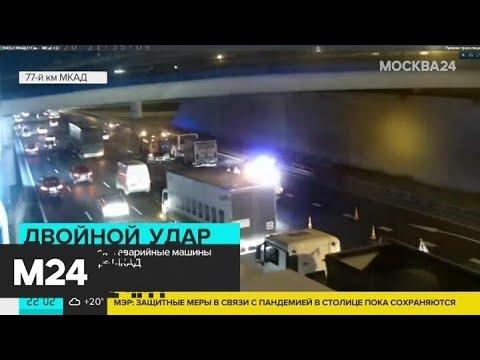 Автобус врезался в аварийные машины на 77-м километре МКАД - Москва 24