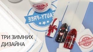Три зимних дизайна ногтей гель лаками Beauty Free