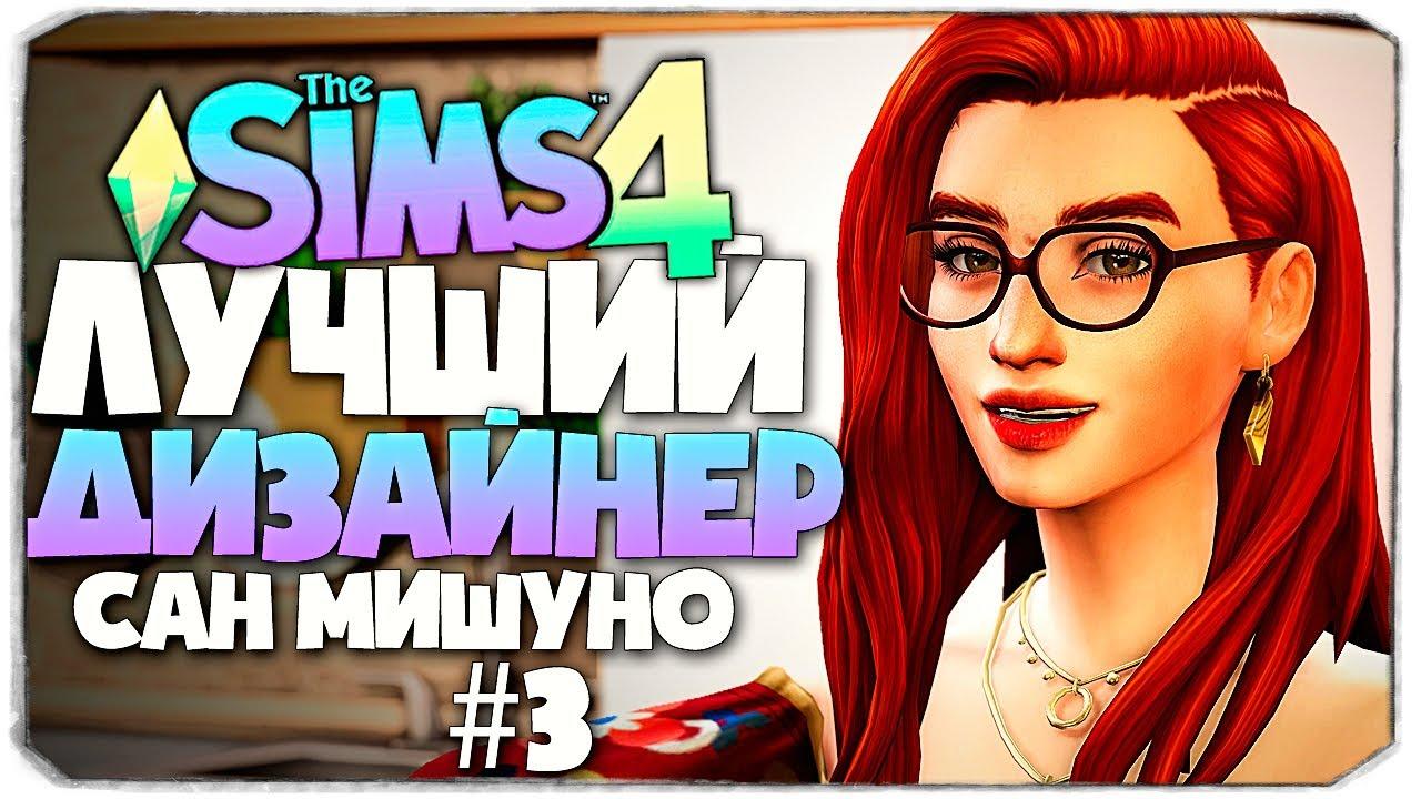 ЛУЧШИЙ ДИЗАЙНЕР САН МИШУНО - РЕМОНТ ТРОПИЧЕСКОЙ ВИЛЛЫ - СИМС 4 (The Sims 4)