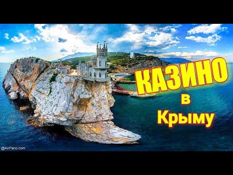 🔴 Крым онлайн. Казино в Крыму нужно? Где будет 5 игорная зона России?
