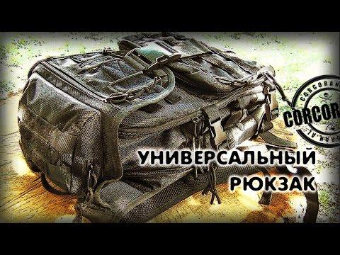 Городской рюкзак- обзор