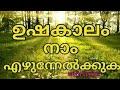 Download ushakalam naam ezhunnelkkuka-old malayalam morning prayer song with lyrics  #malayalamsong MP3 song and Music Video