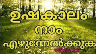 ushakalam naam ezhunnelkkuka-old malayalam morning prayer song with lyrics  #malayalamsong
