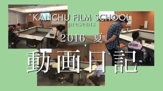 函中映像教室 presents 2016夏 動画日記 Kannami Town Vlog