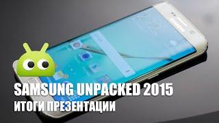 Итоги презентации Samsung Galaxy S6