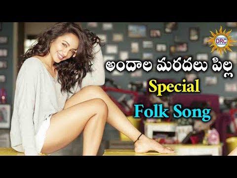 Andala Maradalu Pilla||Telangana Janapadalu || Special Folk Song ||Disco Recording Company
