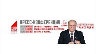 Смотреть видео Пресс-конференция. Зюганов, Грудинин, Кумин. Выборы в Москве (Москва, 14.08.2018 г.) онлайн