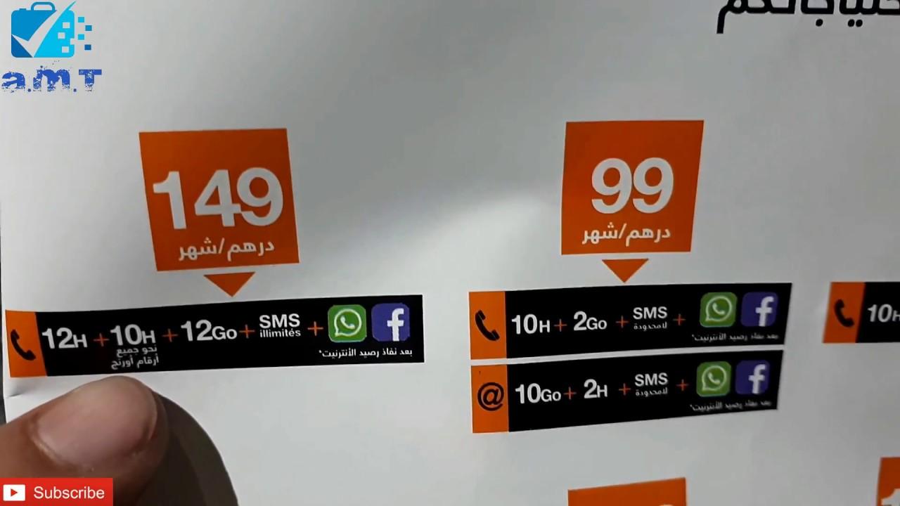 هذا ما تخفيه عنك شركات الإتصال في الإشهارات. maroc telecom. inwi. Orange