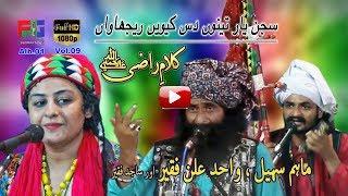 Sajan Yaar Tainu Das Kiven Rijhawan | Maham Suhail | Wahid Allan Faqir | Kalam | Baba Razi Saeen r.a