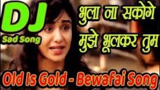 Bhula na Sakoge Mujhe Bhul kar tum Dailock Mix