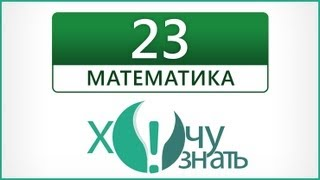 Видеоурок 23-2 по Математике. Подготовка к ГИА 2012