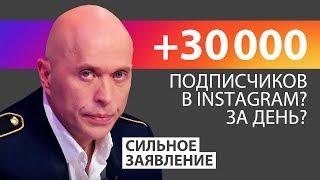 ПЛЮС 30.000 ПОДПИСЧИКОВ В ИНСТАГРАМ ЗА ДЕНЬ?