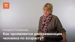 Проблемы социализации у детей - Катерина Поливанова