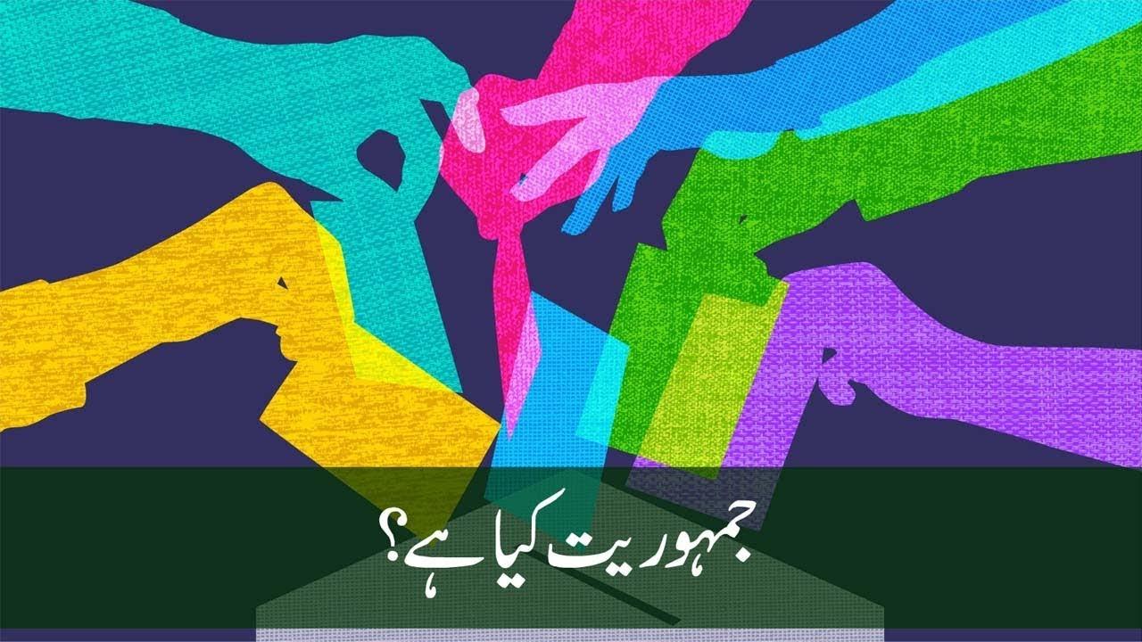 What Is Democracy Urdu Eqbal Ahmad Centre For Public Education