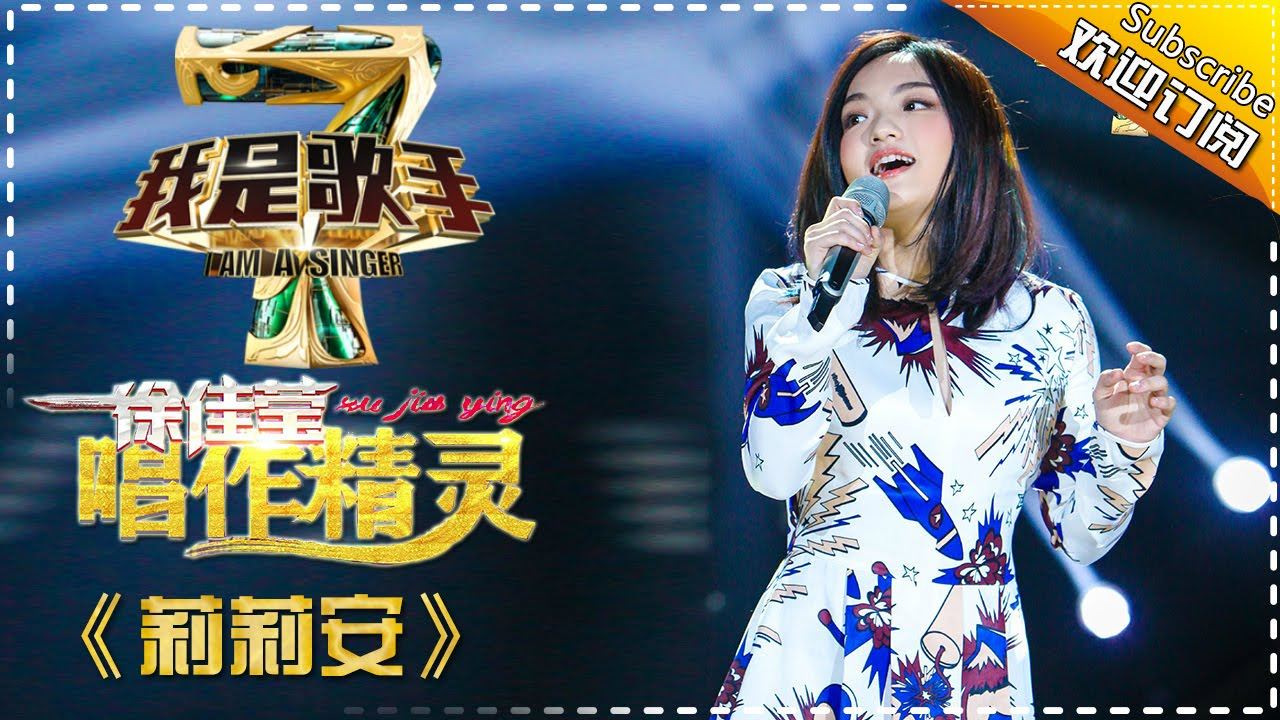 徐佳瑩《莉莉安》 — 我是歌手4第4期單曲純享 I Am A Singer 4【湖南衛視官方版】 - YouTube