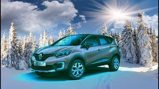 На Renault Kaptur в третью зиму.