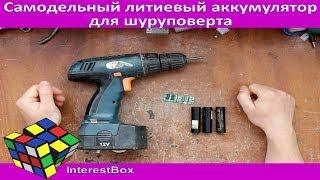 Самодельный литиевый аккумулятор для шуруповерта