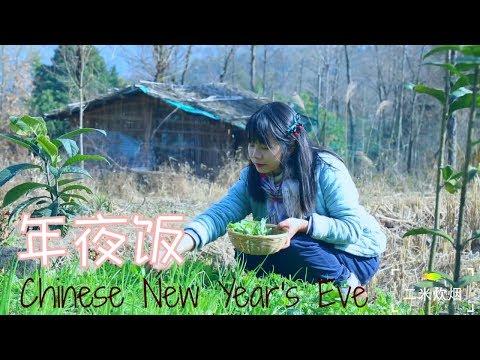 【二米炊烟】过年!从一顿讲究的年夜饭开始, Chinese New Year's Eve