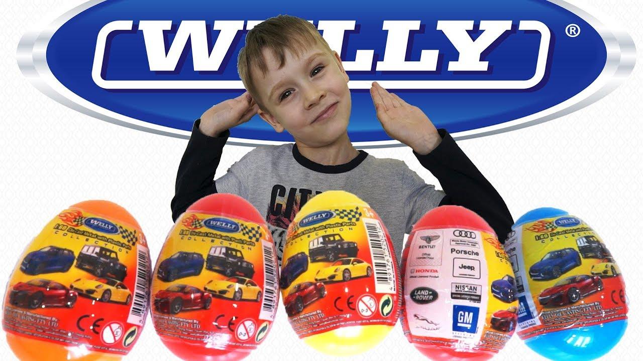 Машинки для детей Распаковка яиц с машинками Welly Игрушки для мальчиков