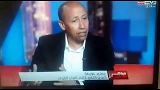إشادة سعيد عويطة بالإطارين عثمان الشعيبي و يونس الهيري على قناة دبي الرياضية