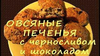 Овсяные печенья с шоколадом и черносливом - идеальная ВЫПЕЧКА к чаю!