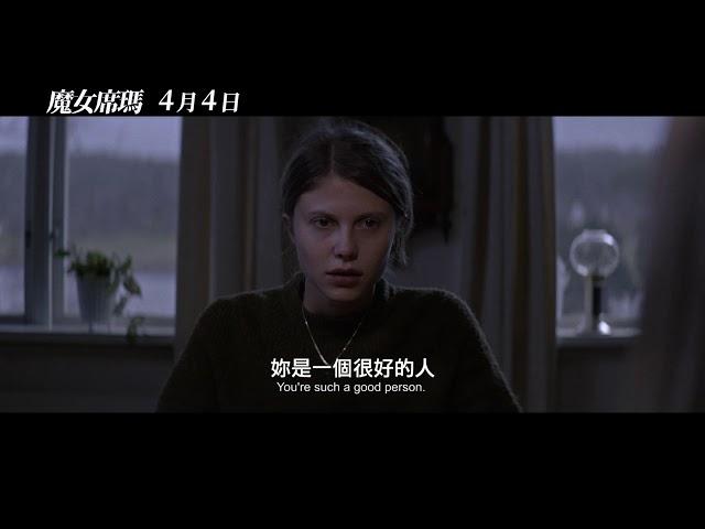 《魔女席瑪》Thelma  正式中文預告 - 04.04 真愛無敵