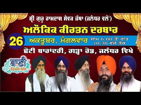 Live-Now-Gurmat-Samagam-Jalandher-Punjab-26-October-2021