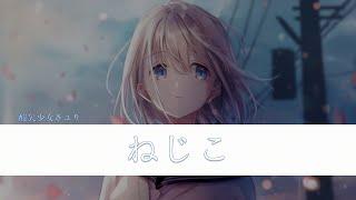 Cover images 酸欠少女さユりSayuri-ねじこ(Nejiko) [中日字幕]
