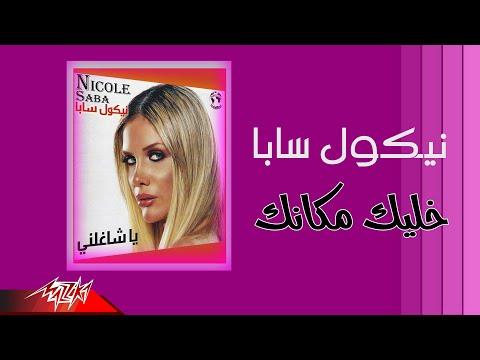 Nicole Saba - Khalik Makanak | نيكول سابا - خليك مكانك