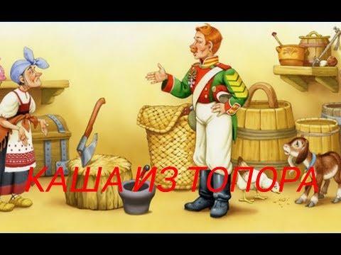 Каша из Топора Русская народная сказка-Сказки на ночь для детей