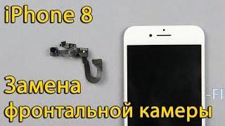 замена фронтальной камеры iPhone 8
