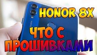Что там с прошивками на Honor 8X