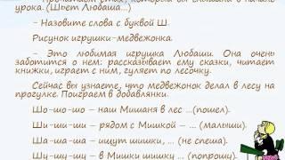 """Презентация """"БУКВА Ш"""""""