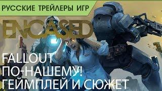 Encased RPG - Kickstarter - Геймплей и сюжет - Русский трейлер