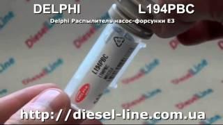 L194PBC Delphi Распылитель насос форсунки E3(, 2014-04-07T13:29:30.000Z)