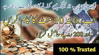 Best Earning App || Real Kash Earn Daily 200 Rupees || 100% Trusted Application 2018