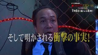 【テレビ東京】ドラマ特別企画 嫌われ監察官 音無一六スペシャル 7月6日...