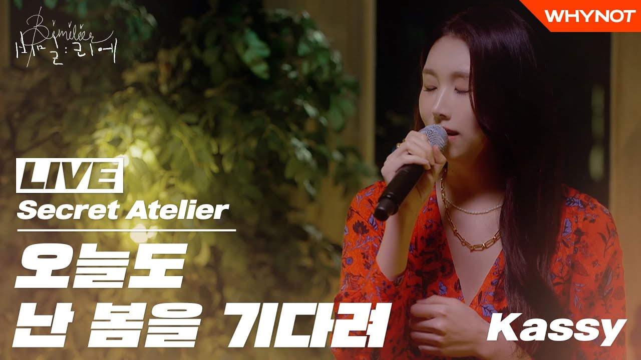 [LIVE] Secret Atelierㅣ케이시 (Kassy) - 오늘도 난 봄을 기다려 (Waiting for Spring)