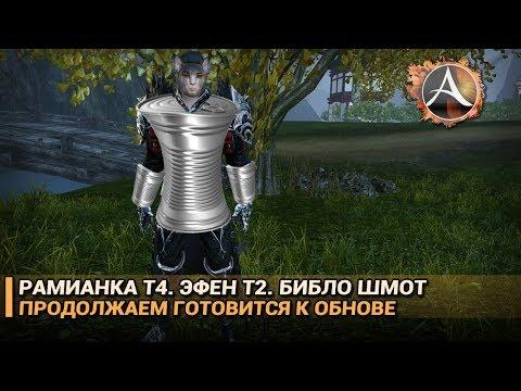 ArcheAge 5.1. Рамиан Т4. Эфен Т2. Библо-сеты и прочие новости обновы
