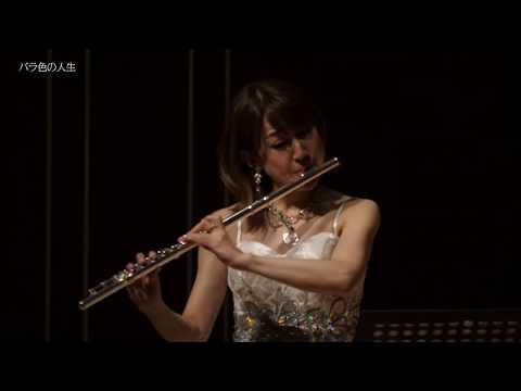 バラ色の人生 フルート:前田綾子(Ayako Maeda) ピアノ:西本梨江 (Rie Nishimoto)