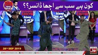Kon Hai Sabsy Acha Dancer ??? |Game Show Aisay Chalay Ga with Danish Taimoor