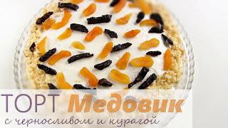 Простой быстрый МЕДОВИК на кефире / Пирог с курагой и черносливом