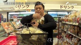 マツコ徘徊 ~サービスエリアでメロンパン爆買い~